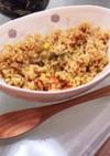 カレーピラフ お米も炒めてパラパラ炒飯