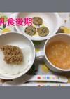 9ヶ月☆納豆粥 ハンバーグ 野菜スープ