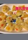 9ヶ月☆野菜の蒸しパン