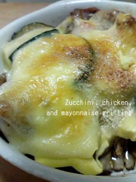 ズッキーニとチキンのマヨネーズ焼き