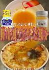 美味ドレの塩レモン蜂蜜Sでチーズグラタン