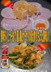 美味ドレとラー油で蒸し鶏とザーサイ和え物