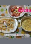 9ヶ月☆かぼちゃパン コーンスープ 果物