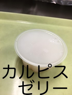 【保育園給食】カルピスゼリー