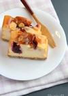 アメリカンチェリーチーズケーキ