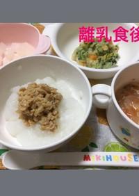 9ヶ月☆納豆粥 ポテトサラダ スープ