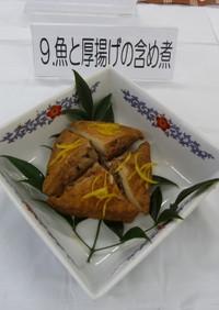 魚と厚揚げの含め煮