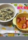 9ヶ月☆ツナの豆乳クリームパスタ 果物