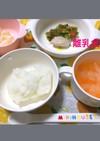 9ヶ月☆軟飯 鰤の野菜かけ スープ