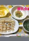 9ヶ月☆きなこサンド ポテサラ スープ