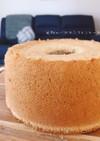 米粉deバナナの酵母シフォンケーキ