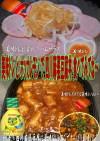 美味ドレとポッカレモンで四川麻婆豆腐丼!