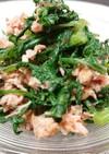 簡単美味しい☆無限春菊とツナのサラダ