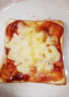 簡単ピザトースト☆具なし