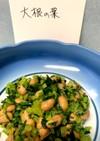 大根葉の漬物と納豆