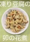 【保育園給食】凍り豆腐の卯の花煮
