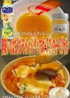 美味ドレ蜂蜜レモンDトマトチーズグラタン