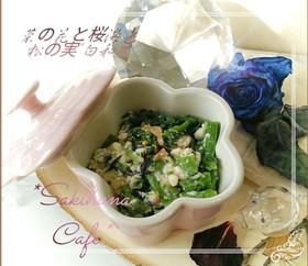 *菜の花と桜海老/ひじきの白和え*
