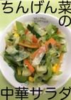 【保育園給食】チンゲン菜の中華サラダ