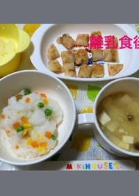 9ヶ月☆カラフルごはん 鮭ポテト 味噌汁