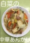 【保育園給食】白菜の中華あんかけ