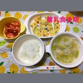 9ヶ月☆軟飯 たまご焼き ワンタンスープ