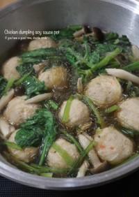 ゆず香る鶏団子と春雨の醤油鍋