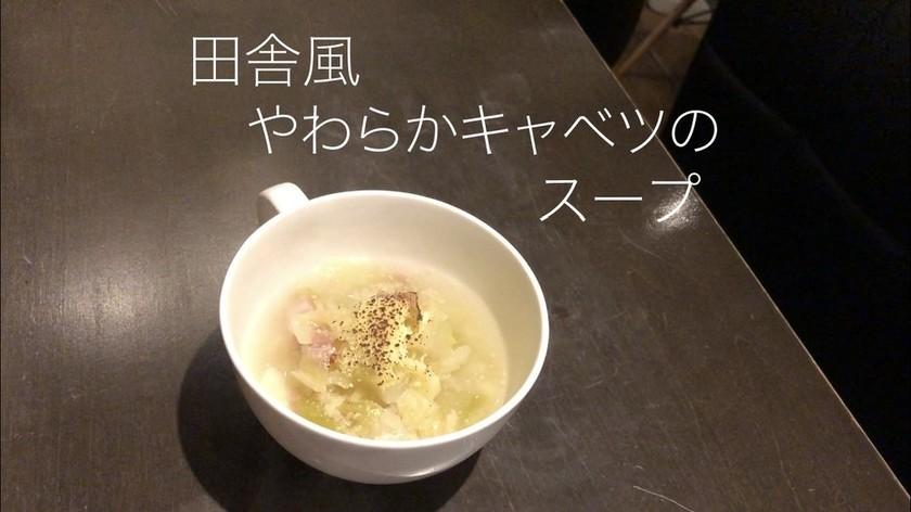 再現レシピ田舎風やわらかキャベツのスープ