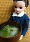 リカちゃんサイズ♡かぶとあおさの白味噌汁