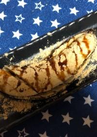 トースターで焼きバナナ