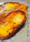 簡単で美味しい☆フレンチトースト