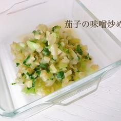 離乳食に☆茄子の味噌炒め