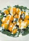 モロヘイヤとかぼちゃのサラダ