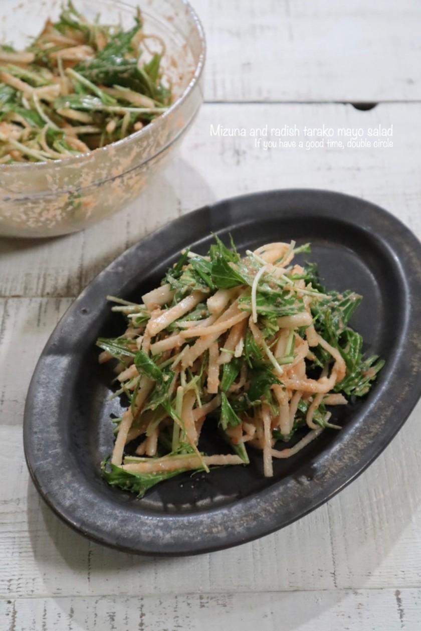 水菜と大根のたらこマヨサラダ