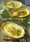 コーンクリームグラタン(鮭×キャベツ)