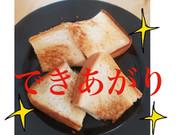 【サクッじゅわ~】ドキパン!の写真
