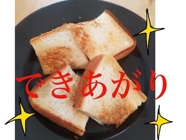 【サクッじゅわ~】ドキパン!