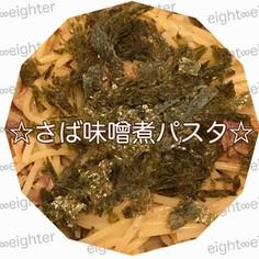 ☆さば味噌煮パスタ☆