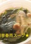 ★簡単春雨スープ★