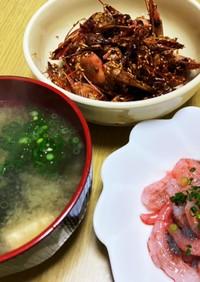 甘エビ刺身から節約3品(味噌汁、佃煮風)