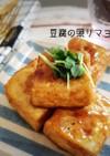 おかず級!豆腐の照りマヨステーキ