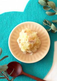 【離乳食後期】ツナのポテトサラダ