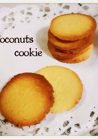 ダイエット☆ココナッツおからクッキー