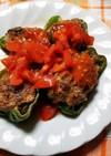 ピーマンの肉詰めフレッシュトマトソース