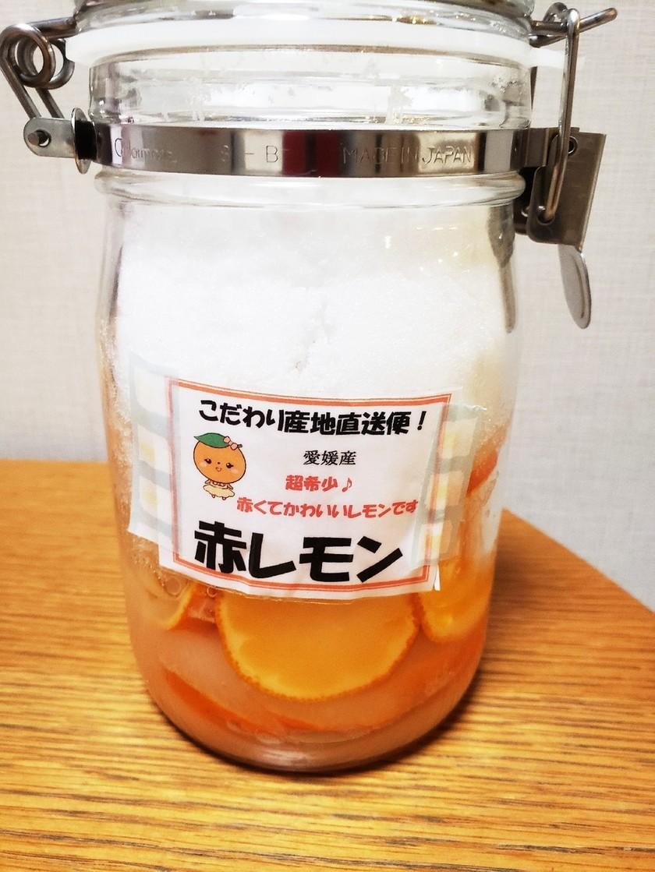 赤いレモンの酵素ジュース