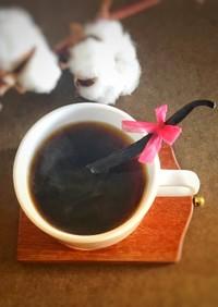 バニラビーンズで簡単本格バニラコーヒー