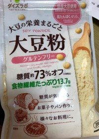 乾燥おからパウダー、大豆粉のクッキー