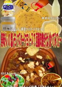 美味ドレ塩レモンマスタードマヨS回鍋肉焼
