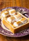 ナッツのマシュマロりんごバタートースト