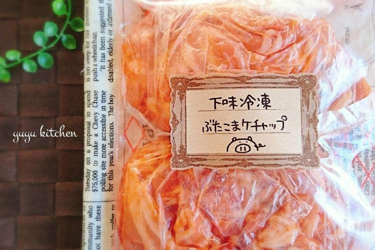 豚 こま 下味 冷凍 豚肉の下味冷凍のレシピ12選!豚こま・ひき肉の人気作り置きおかずも